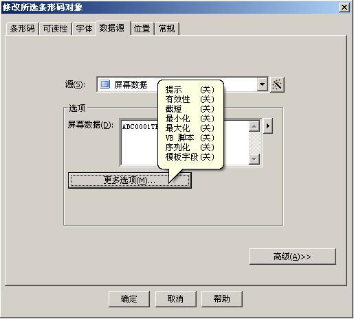 不干胶打印机如何设置条码是流水号打印的