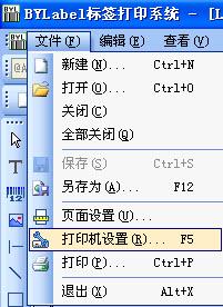 北洋条码打印软件